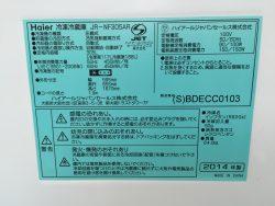 ハイアール 冷凍冷蔵庫 305L JR-NF305AR