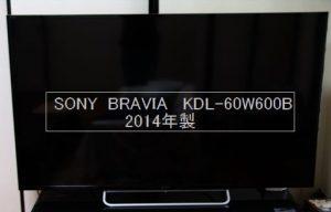 SONY BRAVIA KDL-60W600B 2014年製