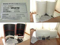 フジカ スマーティ  遠赤外線 ドーム型サウナ 出張買取 広島